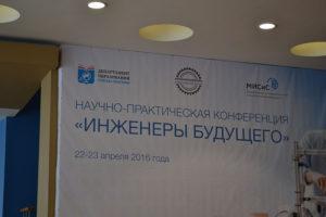 Участие Центра в конференции «Инженеры будущего» в МИСиС