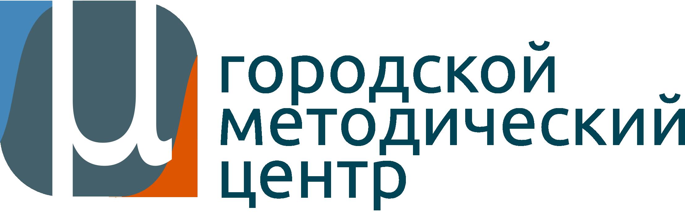 Государственное бюджетное образовательное учреждение Городской методический центр