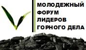 Некоммерческое партнерство «Молодежный форум лидеров горного дела»