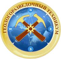Государственное бюджетное профессиональное образовательное учреждение Московской области «Геологоразведочный техникум» (ГБПОУ МО «Геологоразведочный техникум»)