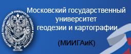 Федеральное государственное бюджетное образовательное учреждение высшего образования «Московский государственный университет геодезии и картографии» (МИИГАиК)