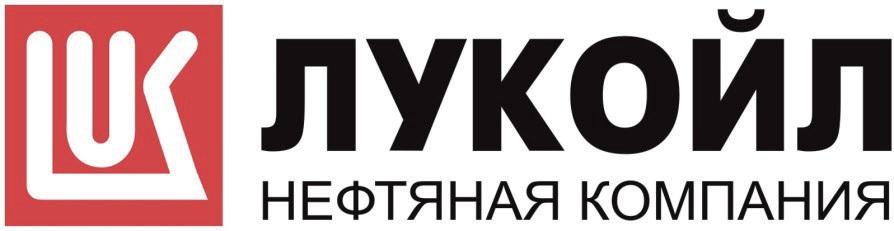 Некоммерческая организация «Благотворительный фонд «ЛУКОЙЛ»