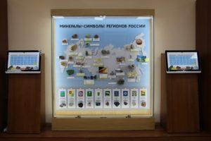 Открытие экспозиции «Минералы – символы регионов России»