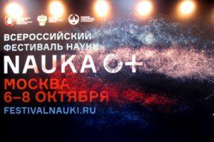 VII Всероссийский и XII Московский Фестиваль науки NAUKA0+ 2017