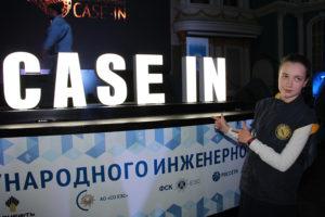 Международный инженерный чемпионат «Case-in 2018»