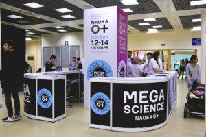 Фестиваль науки 2018